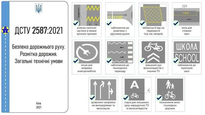 В Украине с 1 августа появится новая дорожная разметка