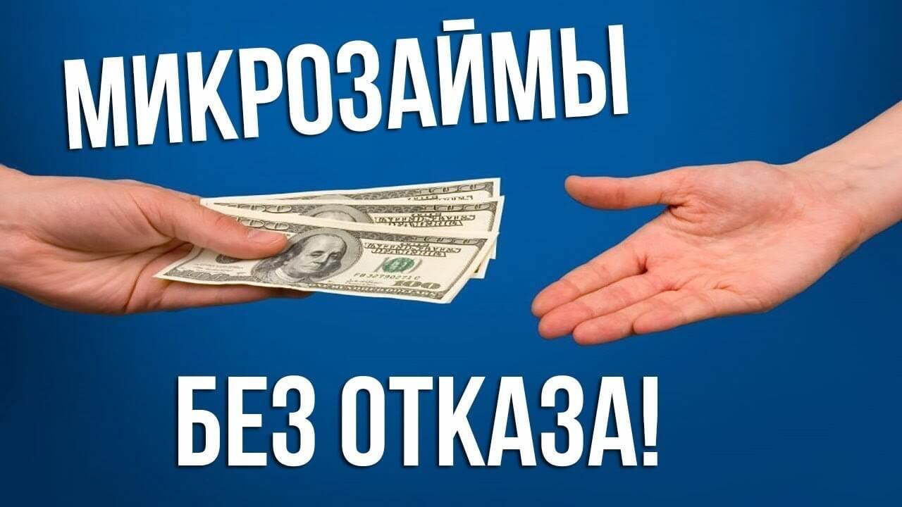 займы круглосуточно без отказа частные