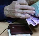 Украина, пенсия