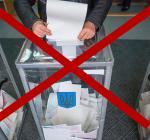отмена выборов