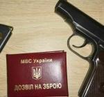 дозвіл на зброю