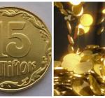 монета 15 копеек