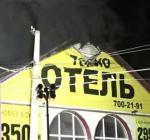 Одесса, пожар, отель