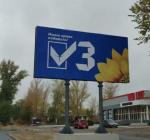 выборы в Рубежном