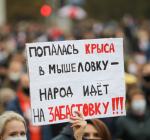 В Беларуси началась общенациональная забастовка