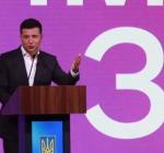 """Зеленский, форум """"Україна 30. Цифровізація"""""""