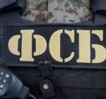 ФСБ, шпионаж