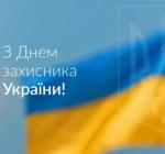 День защитника Украины
