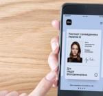 С 1 декабря в банках можно предъявлять электронный паспорт
