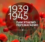 В Украине отмечают День памяти и примирения