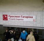 Харьков, метро