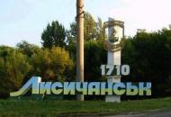 главные события Лисичанска