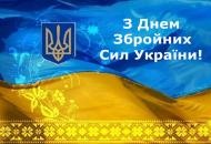ДеньВооруженных Сил Украины
