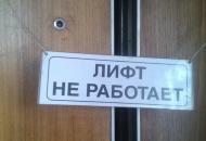 Северодонецк, лифт