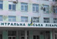 Лисичанск, больница