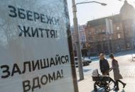 Адаптивный карантин в Украине:новые смягчения и действующие запреты
