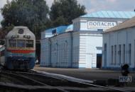 Поезд Киев-Лисичанск
