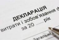 декларация чиновников Луганщины
