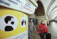 Украина, карантин