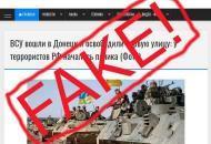 Донбасс, ООС, фейк