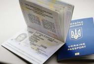 заграничный биометрический паспорт