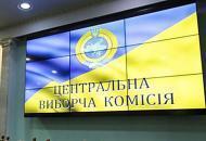 выборы, Украина, ЦИК