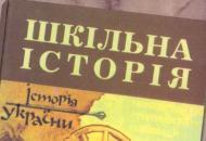 школа, история Украины