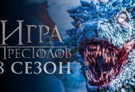 """сериал """"Игры престолов"""""""
