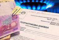 субсидия, газ