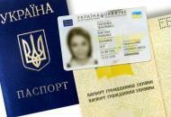 Донбасс, документы, переселенцы