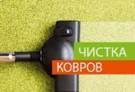 «UN MOMENTO» - профессиональная чистка ковров в Киеве
