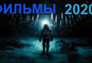 премьеры фильмов в 2020 году