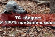стратегия «Снайпер»