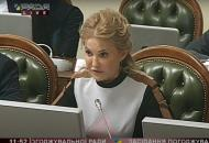 тимошенко помолодела