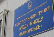кпвв-майорск