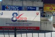 крым-выборы