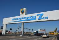 7 км рынок