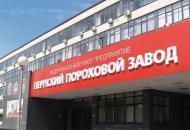 Пермский-пороховой-завод