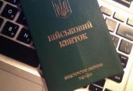 военный-билет-украина
