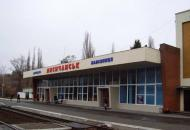 вокзал-лисичанск