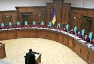 конституционный-суд