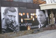 захарченко-смерть