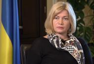 ирина-геращенко