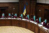 конституционный-суд-украины