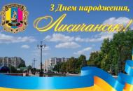 лисичанск-день-города