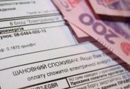 коммунальные льготы украина