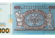 сувенирные-100-гривен