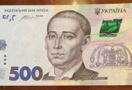 новые-500-гривен