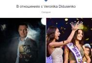 вероника-дидусенко