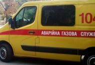 газовая-служба